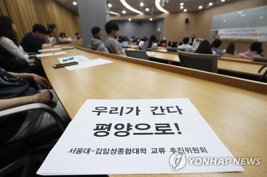 5月17日促进委员会成立(图片来源:韩联社)