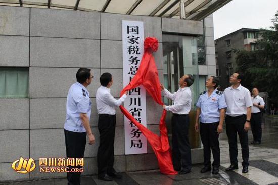 国家税务总局四川省税务局正式挂牌。