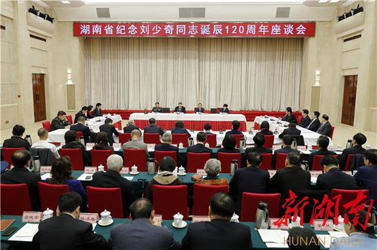 On November 24th, a symposium was held in Changsha to mark the 120th anniversary of Comrade Liu Shaouki's birth in Hunan Province. Images in this article are from a new Hunan news customer.