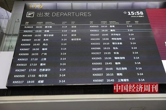 南苑機場航站樓內的指示牌(《中國經濟週刊》首席攝影記者 肖翊 | 攝)