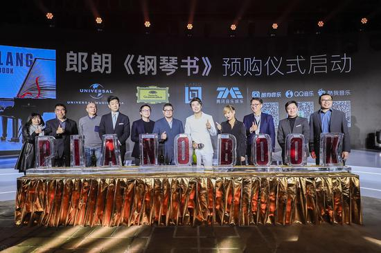 郎朗2019全新专辑《钢琴书》亚洲发布会暨数字专辑预售仪式,由腾讯音乐娱乐集团联合Universal Music环球音乐于2019年2月25日在北京举办。该专辑将在3月29日于腾讯音乐娱乐集团旗下QQ音乐、酷狗音乐、酷我音乐三大平台同步发行。