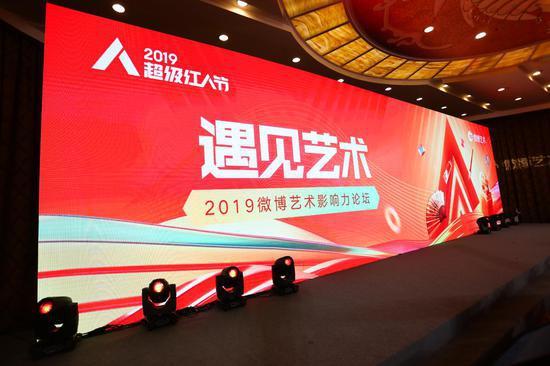 遇见艺术·2019超级红人节v影响力峰会微博艺术论坛