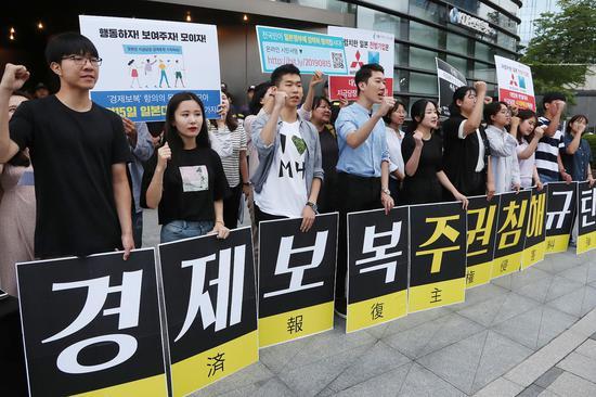 当地时间7月11日,韩国首尔,民众在日本驻韩国大使馆前集会抗议日本出口管制。图据视觉中国