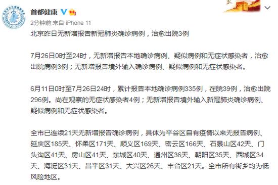 北京7月26日无新增新冠肺炎确诊病例 治愈出院3例图片