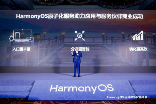 首届HarmonyOS应用服务伙伴峰会召开 发布全新原子化服务商业模式图片