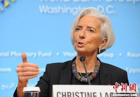 资料图:国际货币基金组织(IMF)总裁拉加德。中新社发 张蔚然 摄
