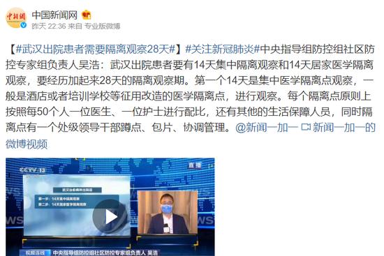 中央指导组:武汉出院患者需要隔离观察28天图片