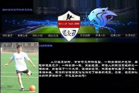 C&D足球队网站上王庞的个人简介