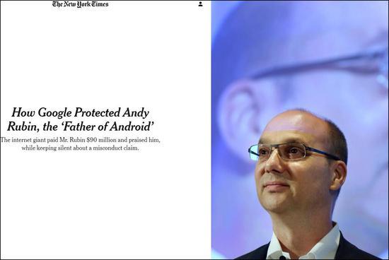 """谷歌如何保护""""安卓之父""""安迪·鲁宾(图片来源:纽约时报)"""