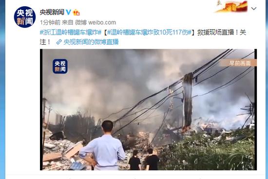 「百事2」岭槽罐车爆炸百事2致10死117伤图片