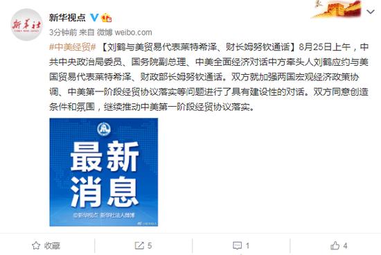 刘鹤与美贸易代表莱特希泽、财长姆努钦通话