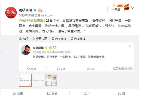 文章马伊琍微博发文宣布离婚(图)