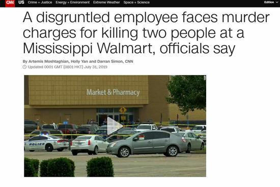 美国沃尔玛枪击案:嫌犯系超市员工 与经理有私怨|南海
