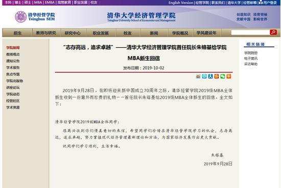 清华经管学院首任院长朱镕基给学院MBA新生回信