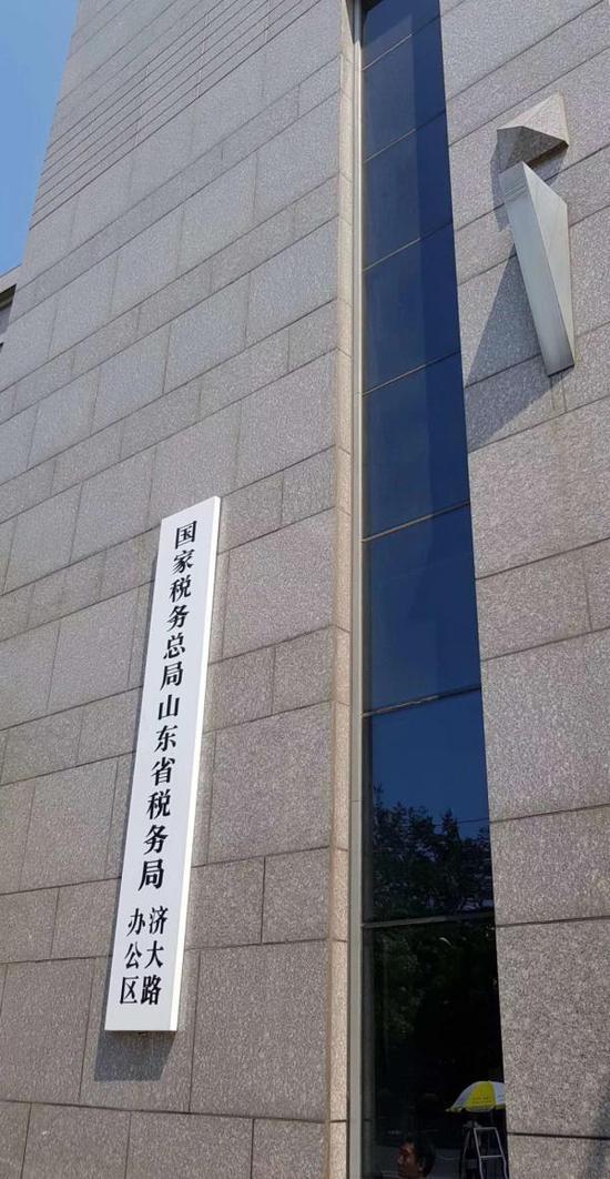 """山东省地税局已经摘牌,新挂上的牌子名称是""""国家税务总局山东省税务局济大路办公区""""。 澎湃新闻记者 张家然 摄"""