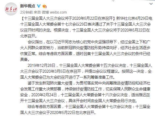 【杏悦注册】全国人大三次会议将于2020杏悦注册年图片