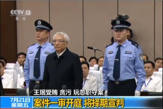 辽宁省委原书记王珉受贿案一审开庭 央视新闻视频截图