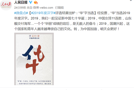 """2019年度汉字评选结果出炉:""""华""""字当选图片"""