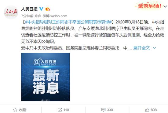 中央指导组派员处理王烁同志因公殉职善后事宜并向家属慰问图片