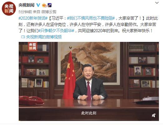 习近平:我们不惧风雨也不畏险阻 大家辛苦了