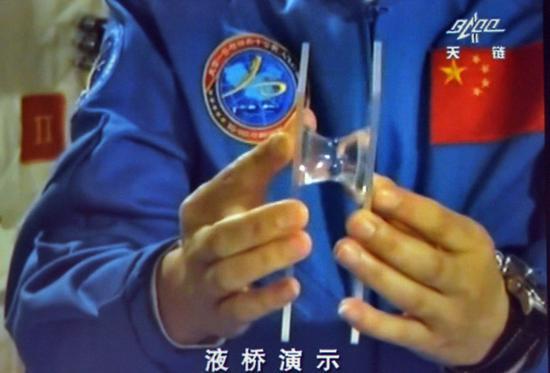 神舟十号太空照片