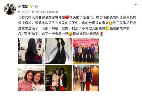 """2015年,女排运动员赵蕊蕊捐过头发。她回复网友,我的头发是在香港拜托发型师帮忙捐出的,在大陆有""""青丝行动""""。图片源于网络"""