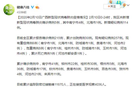 广西新增新冠肺炎确诊病例5例 累