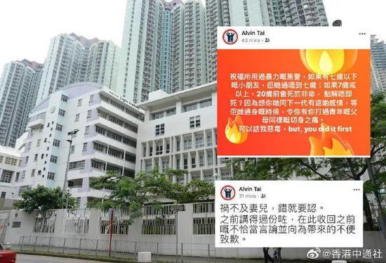 恶毒诅咒警察子女活不过7岁的香港教师道歉|诅咒