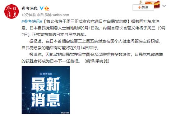 菅义伟将于周三正式宣布竞选日本自民党总裁