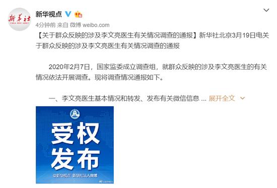 关于群众反映的涉及李文亮医生有关情况调查的通报图片