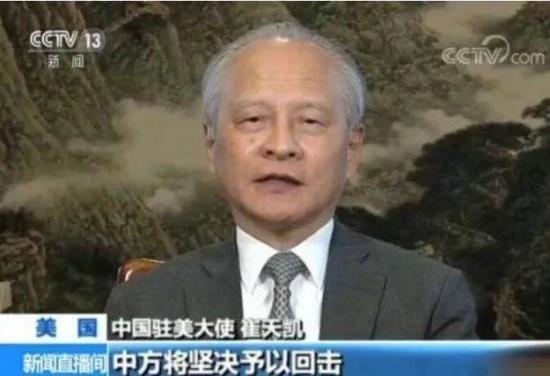 ▲崔天凯接受采访视频截图