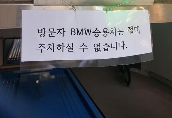 首尔某停车场贴公告:来访者的BMW车绝对不能停。