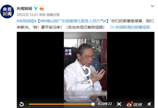 钟南山给广东驰援湖北医务人员打气图片