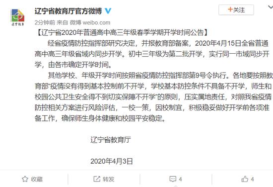 辽宁省2020年普通高中高三年级春