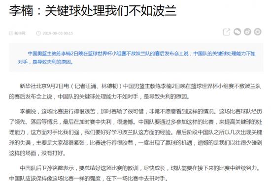 新华社记者闭于中国主帅李楠的采访。