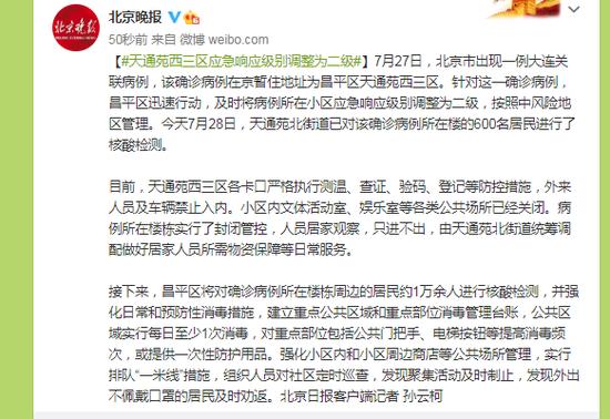 北京天通苑西三区应急响应级别调整为二级图片