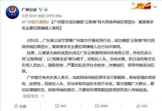 广州警方通报 微博@广州公安 图