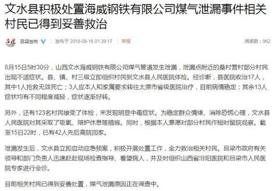 山西吕梁通报钢铁公司煤气泄漏:未瞒报住院人数