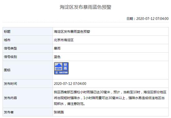 北京海赢咖3淀区房山区发布暴雨预警,赢咖3图片