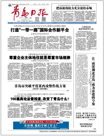 青岛日报:158天100篇舆论监督报道 改变了什么?|曝光台|青岛日报
