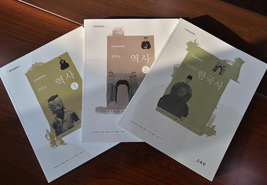 韩国历史教科书