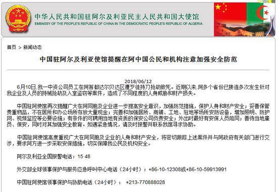 图片来源:中国驻阿尔及利亚大使馆网站
