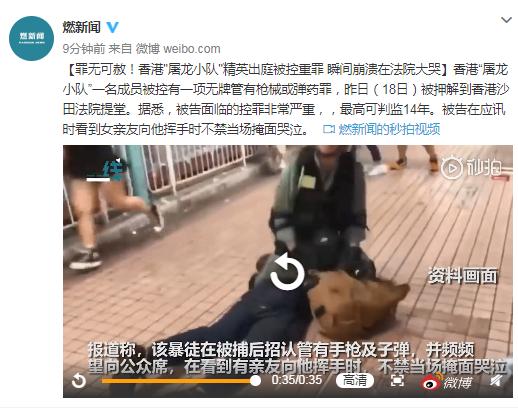 """香港""""屠龙小队""""精英出庭被控重罪 瞬间崩溃大哭"""