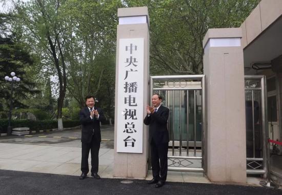 △揭牌仪式在总台复兴路办公区举行。