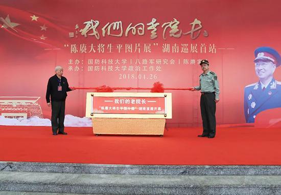 国防科技大学政委刘念光与八路军研究会陈知建会长共同启动展览活动