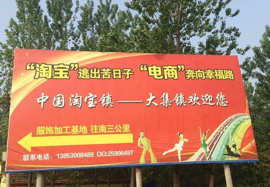 """""""中国淘宝镇!"""",如今已经成为大集的一张靓丽名片"""