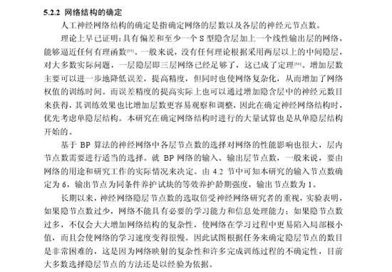 武欣慧论文第五章部分内容截图(在澎湃APP内点击查看大图)