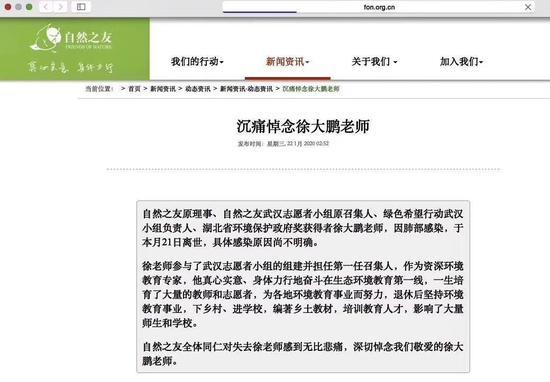 自然之友网站发表的徐大鹏讣告