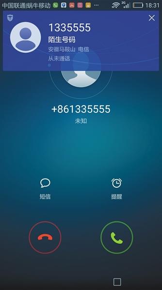改号软件将手机号改成7位,还可顺利拨打。手机截图