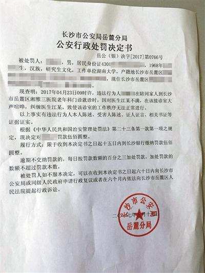 《行政处罚决定书》显示,警方对刘白罚款500元。受访者供图